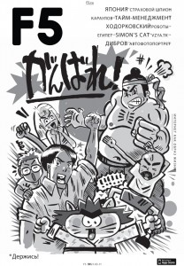 F5-newspaper_2011_03-01